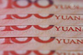 Китайский юань продолжил падение