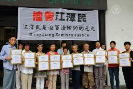 На бывшего главу Китая подали более 150 000 исков