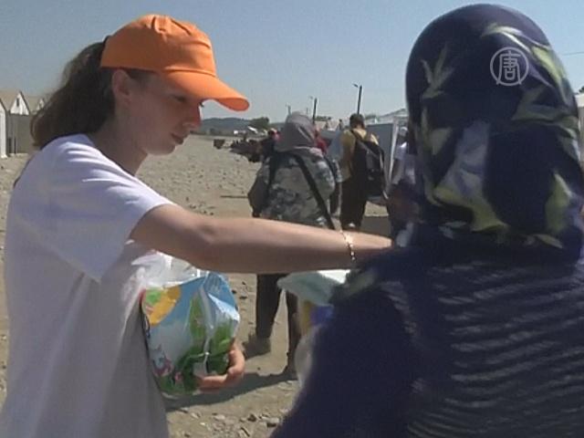 Беженцам в Македонии помогают волонтёры