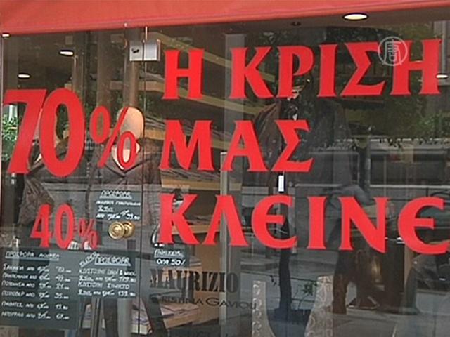 Розничные магазины Греции подсчитывают убытки