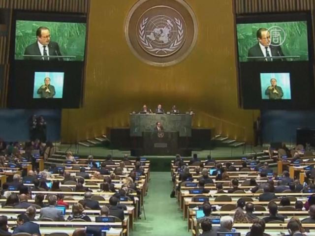 Завершился саммит ООН по устойчивому развитию