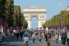 Центр Парижа на день превратился в пешеходную зону