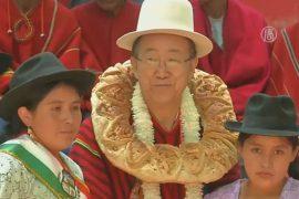 Пан Ги Мун пообещал боливийцам искоренить бедность
