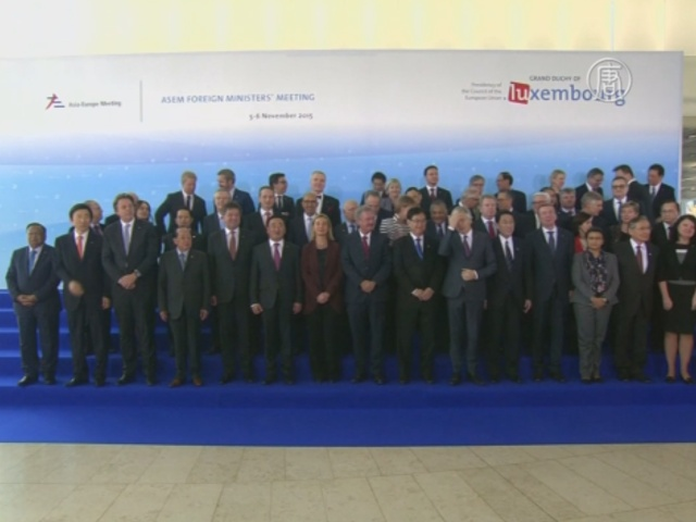 Форум «Азия-Европа» проходит в Люксембурге