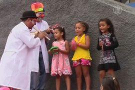 Клоуны развеселили пострадавших бразильцев