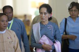 Оппозиция Мьянмы получила большинство в парламенте