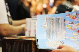 В России стремительно снижается спрос на книги