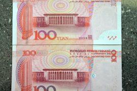 Юань включили в корзину валют МВФ