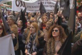 Греция: протесты на фоне обещаний правительства