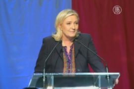 Национальный фронт Марин Ле Пен проиграл выборы