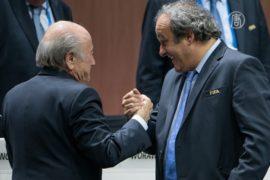 Блаттера и Платини отстранили от футбола на 8 лет