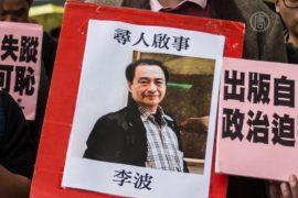 Пропажа книгоиздателей Гонконга вызвала протест
