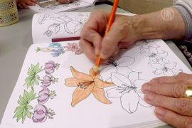 Разукрашивание картинок полезно для взрослых