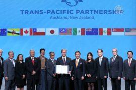 Окленд: договор о создании ТТП подписан