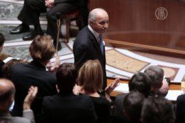 Главу МИД Франции провожали овациями стоя