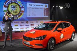 «Европейским автомобилем года» стал Opel Astra
