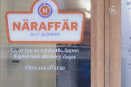 В Швеции открылся первый магазин без персонала