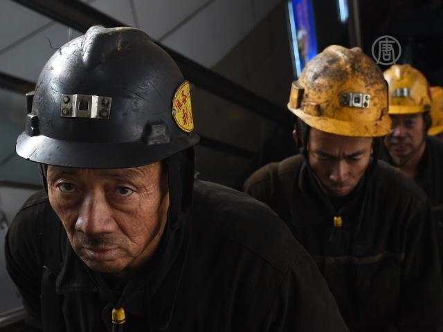 Шахтёры в Китае ищут новую работу