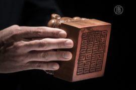 Печать «Небесного мандата» выставят на аукцион