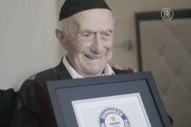 Самому старому мужчине на планете – 112 лет