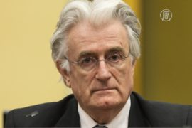 Боснийцы ждут вердикта Радовану Караджичу