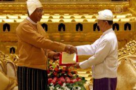 Власть в Мьянме перешла к гражданскому правительству