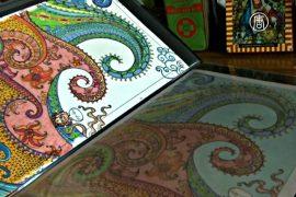 Раскраски для взрослых всё более популярны