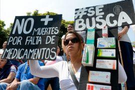 Венесуэльцы страдают из-за дефицита лекарств