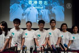 В Гонконге появилась «студенческая» партия