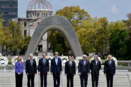 Главы МИД G7 обсудили ядерную безопасность