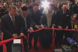 Крупнейший еврейский центр открыли в Украине
