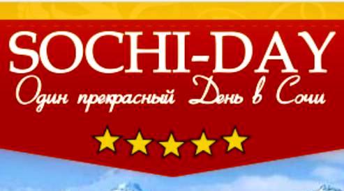 Сочинским туристам