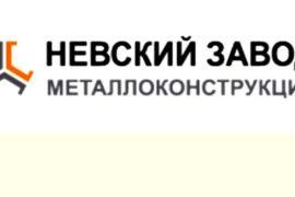 Сфера деятельности Невского Завода Металлоконструкций