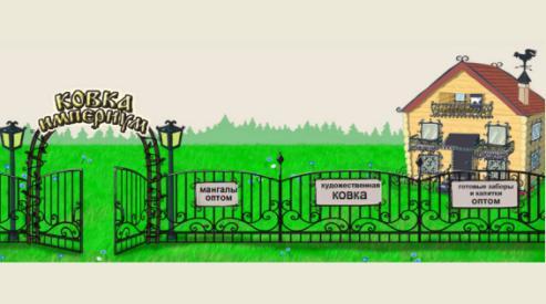 Кованые металлические ворота. Где купить?