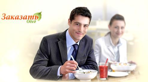 Обеды в офис – вкусно, удобно и выгодно