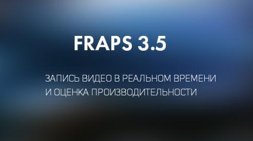 Описание программы Fraps