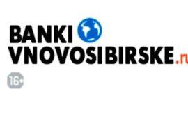 Все банки Новосибирска на одном портале