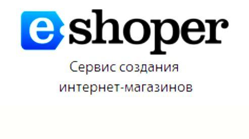 Нужен онлайн-магазин? Без проблем!