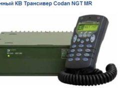 Военный КВ Трансивер Codan NGT MR: функционал и особенности