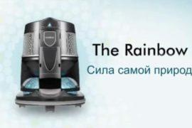 RAINBOW – чистота и здоровье!