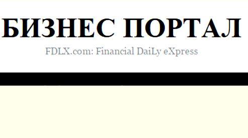Деловой портал fdlx.com рассматривает финансовый сектор как промежуточного звено между реальными активами и владельцами капиталов