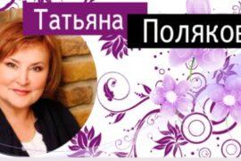 Формула счастья от Татьяны Поляковой