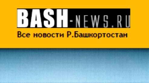 Новости Башкирии – новый информационный ресурс