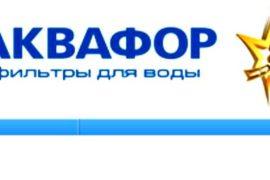 Чистая вода с компанией АКВАФОР