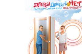 Межкомнатные двери – элемент интерьера