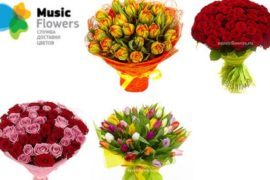 Лучший подарок — это цветы от Music Fowers