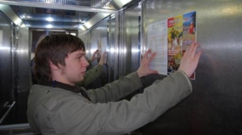 Срочная реклама в лифтах