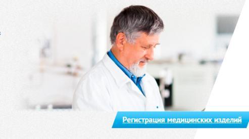 Замена регистрационного удостоверения на медизделия