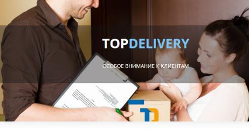 Организация курьерских услуг и пунктов самовывоза для интернет-магазинов