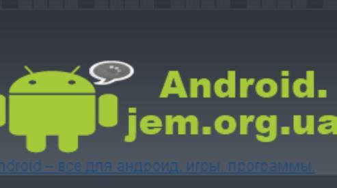 Что такое рут для андроид и с чем его едят?